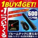 プルームテック 互換 バッテリー +1セットプレゼント 純正カラー USB充電 600パフ可能 電子タバコ