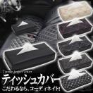 車 ティッシュケース ティッシュカバー レザー調 薄型BOX用