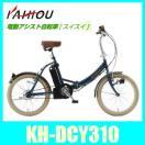 電動アシスト自転車20インチ折り畳みタイプKH-DCY310
