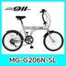 ACTIVE911ノーパンク自転車MG-G206N-SL 20インチ折り畳み仕様 シマノ製6段ギアLEDライト付カラーシルバー