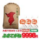 米 お米 30kg 令和1年産 ふさこがね 白米 玄米 発送可能 送料無料