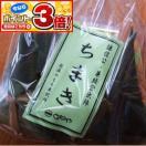 【ちまき 5個入(砂糖入きな粉付)】越後新...