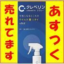 クレベリン スプレー 300ML(大幸薬品)cle...