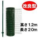 「簡単金網フェンス改良型1200」(ヘビー支柱)ネットフェンス