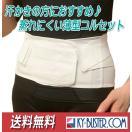 リーズナブル腰痛ベルト/人気の白い薄型メ...