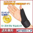 親指 サポーター 腱鞘炎,突き指,CM関節症に...