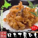 ホタテ貝ひも 北海道産ほたて貝珍味 焼貝ヒモ お試しサイズ 燻製 干物 帆立のミ...