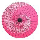 和傘 紙傘 尺4 桜渦 ピンク 継柄 舞踊傘 踊り傘
