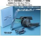 ALPHA アルファ 32M65-PLV100ALU ブラウン  浴室用樹脂レバー取替錠間仕切タイプ(浴室のドアノブの取替用レバーハンドル)