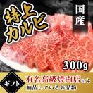 お中元 牛肉 焼き肉 焼肉 国産 和牛 特上 カルビ 焼肉 300g 肉 ギフト 牛カルビ 焼肉用の肉 焼肉用肉 黒毛和牛