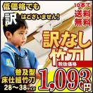 剣道 竹刀「訳無し普及型」 床仕組竹刀28~38(幼年~高校)剣道 竹刀
