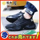【63%OFF★超目玉】 超人気 安全靴 スニー...
