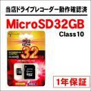 MicroSDHCカード 32GB 当店のドライブレコ...