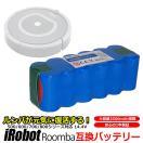 ルンバ iRobot Roomba 互換 バッテリー 14.4V 大容量 3.5Ah 3500mAh 高品質 長寿命 互換品 1年保証