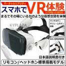 VR 3D グラス ヘッドホン 搭載 リモコン 付...