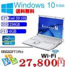 office付き レッツノートパソコン 送料無料 Panasonic CF-N10 第二世代Core i5 2.50GHz/メモリ4GB/HDD250GB/12.1W/Windows10 Home 64bit B5サイズパナソニック