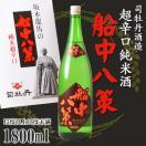 司牡丹 船中八策 超辛口 純米酒 15度以上16度未満 1800ml 司牡丹酒造 高知日本酒