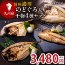 高級魚 のどぐろ 入り 国産 旨味濃厚 干物 4種セット のどぐろ ( あかむつ )  鯛...