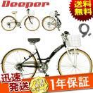 Deeper ディーパー 折りたたみ自転車 シティサイクルママチャリ 26インチ 外装6段変速付き DE-14