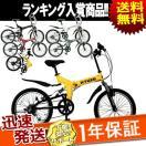 KYUZO 折りたたみ自転車 20インチ マウンテンバイク MTB 外装6段変速付き KZ-100