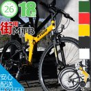 送料無料 KYUZO 折り畳みマウンテンバイク 26インチ 自転車 MTB 18段変速付き KZ-104
