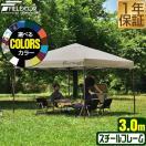 テント タープ タープテント 3m ワンタッチ 日よけ イベント アウトドア バーベキュー キャンプ 海 UVカット 防水 スチール おしゃれ 大型 FIELDOOR 送料無料