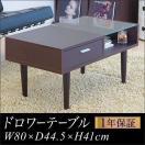 テーブル センターテーブル ガラステーブル リビングテーブル ローテーブル 収納 コレクション 引き出し付き 北欧 ミッドセンチュリー カフェ