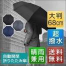 折りたたみ傘 メンズ 傘 折り畳み傘 雨傘 日傘 大きい かさ カサ 直径120cm 大判 紳士 晴雨兼用 ワンタッチ 男性用 送料無料