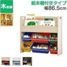 絵本棚 絵本ラック おもちゃ箱 おもちゃ収納 トイラック おもちゃラック 子供 おしゃれ エッジクッション付 オプション充実 子供部屋収納 送料無料