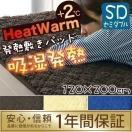 敷きパッド 敷パット あったか 発熱 セミダブル 敷毛布 ベッドパッド ヒートウォーム 発熱毛布 洗濯可 送料無料