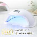【タイムセール3169円→2950円】LED & UV ...