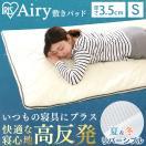 高反発 マットレス エアリー敷きパッド シングル 敷パット PAR-S 寝具 洗える ベットマット ふとん アイリスオーヤマ