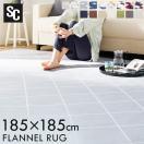 (セール) ラグ じゅうたん 2畳 185×185 送...