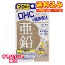 【ゆうパケット送料込み】DHC 亜鉛 20...