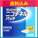 【第1類医薬品】ニコチネルパッチ20 14枚...