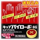 【DM便送料込み】【第2類医薬品】キップパイロールHi 40g
