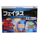 【第2類医薬品】フェイタス5.0 大判サイズ...