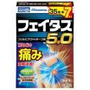 【第2類医薬品】フェイタス5.0 (7cm×10c...
