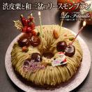 12/7-12/31お届けまで 和栗&和三盆クリスマスモンブラン クリスマスケーキ 送料無料