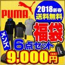 2018新春福袋 プーマ PUMA メンズ 数量限定...