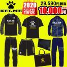 ケルメ KELME メンズ 2020新春福袋!数量限...