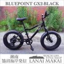 """【BLUEPOINT】""""GX2-FATBIKE-MATTE BLACK"""" 湘南鵠沼海岸発信 20インチ ミニベロ ファットバイク"""