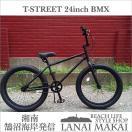 "【T-STREET 24inch】ストリートBMXバイク COLOR:マットブラック ""湘南鵠沼海岸発信"""