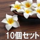 アジアン雑貨 バリ 造花 プルメリア 10個セ...