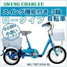 三輪自転車  大人用三輪車 シニア ミムゴ スイングチャーリー MG-TRE16SW-BL  ロータイプ