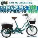 三輪自転車  大人用三輪車  ミムゴ スイングチャーリー2 SWING CHARLIE2 MG-TRW20E