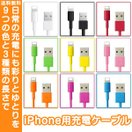 iPhone 充電ケーブル 1m USBケーブル ライ...