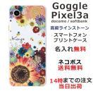 スマホケース Google Pixel3a ケース グーグル ピク...