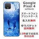 スマホケース Google Pixel4 ケース グーグル ピク...