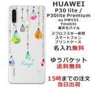スマホケース HUAWEI P30 lite Premium HWV33 ケー...